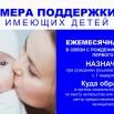 Новая мера поддержки семей, имеющих детей.jpg