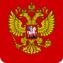 b_200_237_16777215_00_images_gerb_GerbRussianFederation_2.png